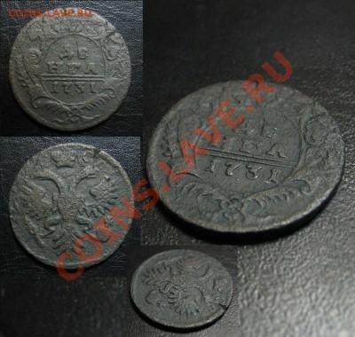 Лот Денга 1730 и 1731 до 13.02.13 22.15мск - 1731_денга