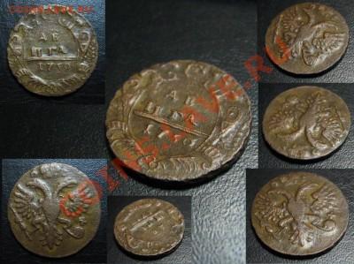 Лот Денга 1730 и 1731 до 13.02.13 22.15мск - 1730_денга