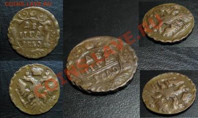 Лот Денга 1740 и 1748 до 13.02.13 22.15мск - 1740_денга