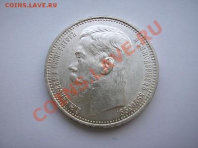 1 рубль 1915 года - 1915-3.JPG