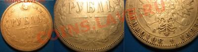 Оценка. 1рубль 1875 г. 3 коп 1860 г. - 1 рубль (2).JPG