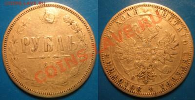 Оценка. 1рубль 1875 г. 3 коп 1860 г. - 1 рубль (1).JPG