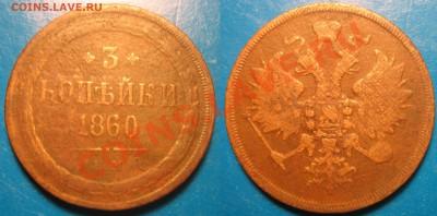 Оценка. 1рубль 1875 г. 3 коп 1860 г. - 3 коп.JPG