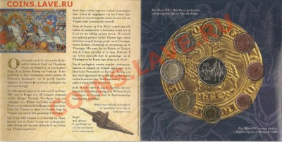 Годовые наборы евро - бельгия 2002