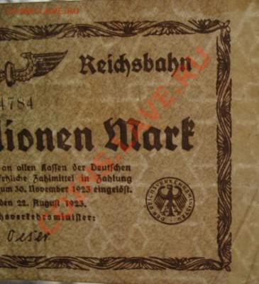 1923 Берлин, 5 млн. М, до 12.02 в 21-00 мск - 1 млн вз