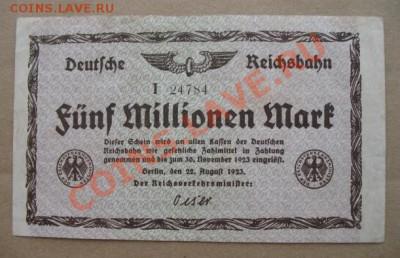 1923 Берлин, 5 млн. М, до 12.02 в 21-00 мск - 5 млн берл