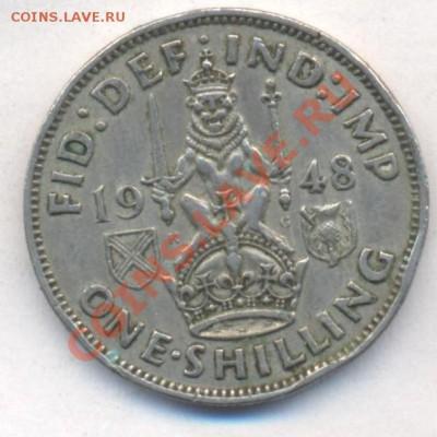 Великобритания шиллинг 1948 г.(Шотл.)До 11.02.13 г. 21-00 МС - шш