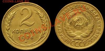 2 КОПЕЙКИ 1926 г - В КАЧЕСТВЕ - до 15.02.13.г 21.00 по МСК - IMG_5555