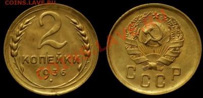 2 КОПЕЙКИ 1936 г - В КАЧЕСТВЕ - до 15.02.13.г в 21.00 по МСК - IMG_5559