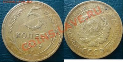 5 копеек 1929 - 5 копеек 1929 1.JPG