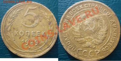 5 копеек 1929 - 5 копеек 1929 3.JPG