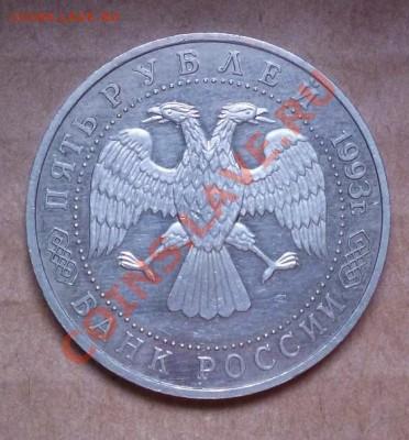5 рублей 1993 Лавра до 13.02.2013 в 22-00 по Москве - P1020213.JPG