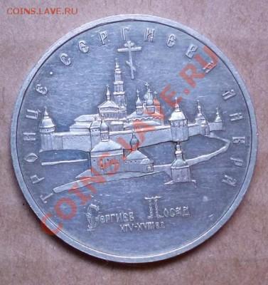 5 рублей 1993 Лавра до 13.02.2013 в 22-00 по Москве - P1020212.JPG