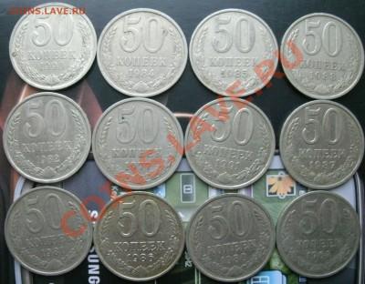 50коп. СССР(1964.77.80.81.82.84.85.8 12шт. до 11.02.13 22мск - xx