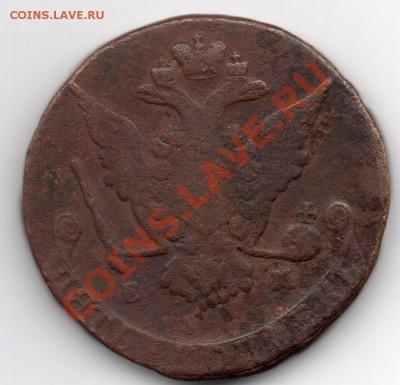 5 копеек 1770 год ЕМ. - img066