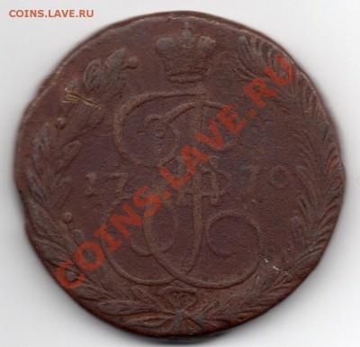 5 копеек 1770 год ЕМ. - img067