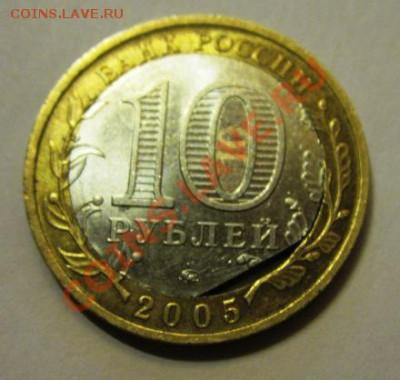 10 рублей 2005г Москва край листа внутреннего кружка - 11 023