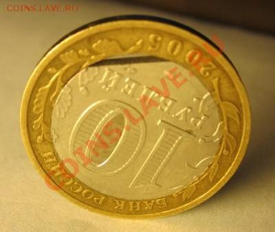 10 рублей 2005г Москва край листа внутреннего кружка - 11 024