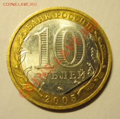 10 рублей 2005г Москва край листа внутреннего кружка - 11 025