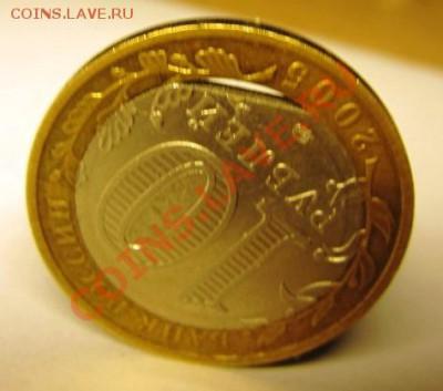 10 рублей 2005г Москва край листа внутреннего кружка - 11 029