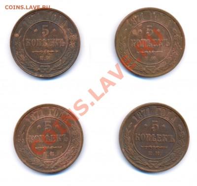 5 копеек 1871 ЕМ 4 шт. - сканирование0003