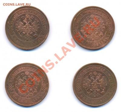 5 копеек 1871 ЕМ 4 шт. - сканирование0004