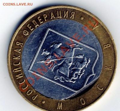 10 рублей 2005г Москва край листа внутреннего кружка - 1025