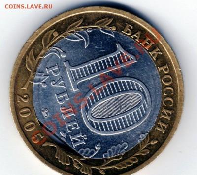 10 рублей 2005г Москва край листа внутреннего кружка - 1024