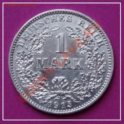 Германия 1 марка 1915 GG до 14.02.13 в 22.00 - 1 марка 1915 GG рев