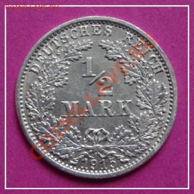 2 марка 1915 А до 14.02.13 в 22.00 - 1,2 марки 1915 рев - 1