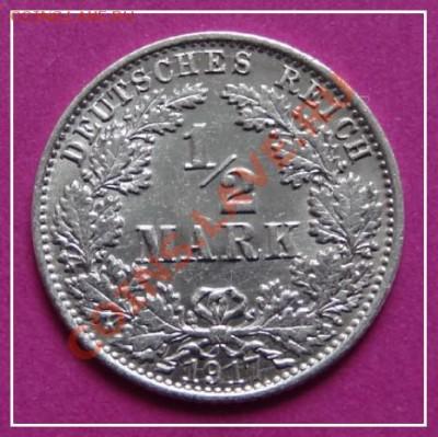 2 марка 1917 А до 14.02.13 в 22.00 - 1,2 марки 1917 рев