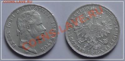 Австрия 1 флорин 1858 до 14.02.13 в 22.00 - Австрия 1 флорин 1858.JPG