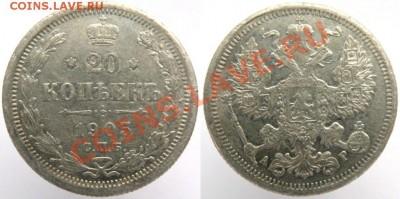10 копеек 1915г. +20 копеек 1905г.до 13.02 в 22-00 - 1905