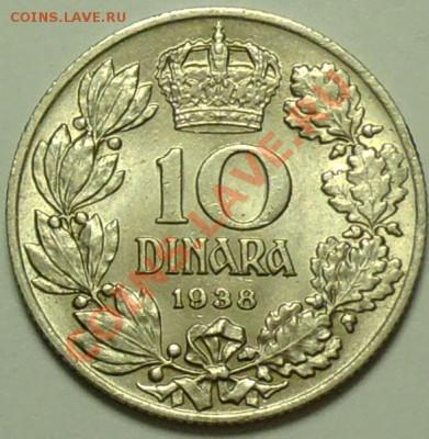 КОРОЛЕВСТВО ЮГОСЛАВИЯ - 10 динар 1938 - до 15 февраля - 036
