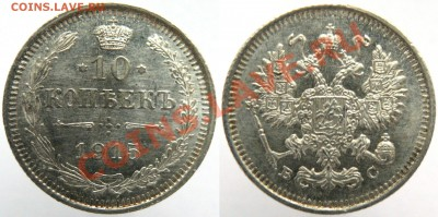 10 копеек 1915г. +20 копеек 1905г.до 13.02 в 22-00 - 1915