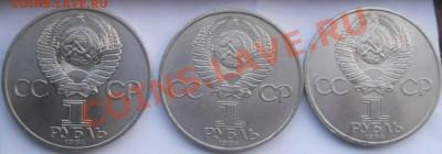 1 рубль 1984 Менделеев - гурт на определение - DSCN6215