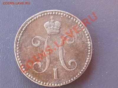 3 копейки серебром 1841 года (КМ) до 13.02.13 - IMG_3732.JPG