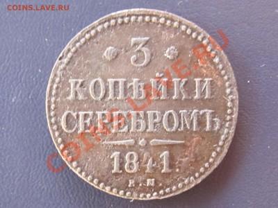 3 копейки серебром 1841 года (КМ) до 13.02.13 - IMG_3731.JPG