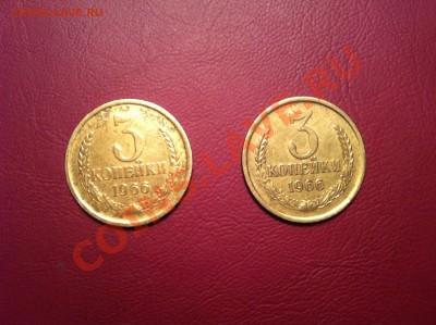 пара 3 копейки 1966г. до 13.02.13 - 29