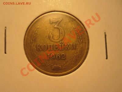 3 копейки 1962г. до13.02.13 в 22:00 - IMG_3668.JPG
