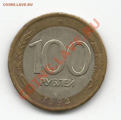 100 р. лмд 92 смещение вставки - 100р2