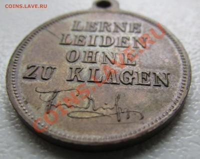 Германия в память короля Фридриха - IMG_9901