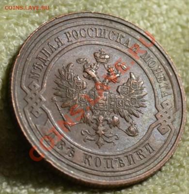 2 коп 1915 - DSC_0538