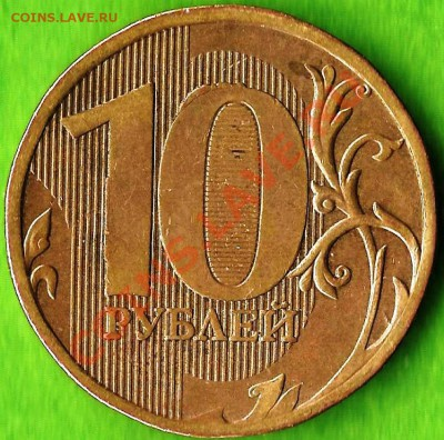 10 рублей. (ММД) 2010 г., определение разновидности шт. - Изображение 336