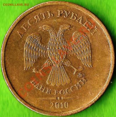10 рублей. (ММД) 2010 г., определение разновидности шт. - Изображение 335