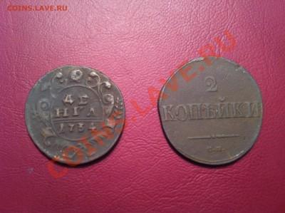 набор 2 копейки 1838г.(СМ) деньга 1734г. до 13.02.13г. - 11