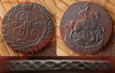2 копейки 1763 ММ(Неплохая), до 12.02.13 в 22:10 МСК - 2 копейки 1763 ММ
