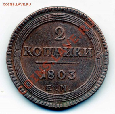 2 копейки 1803 ЕМ - img091