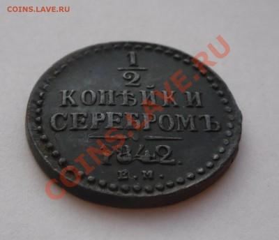 2 копейки серебром 1842 ЕМ - 3