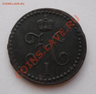 2 копейки серебром 1842 ЕМ - 2